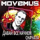 MOVEMUS Марк Беляев - Давай все начнем сначала