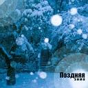Soft Jazz Mood - Первый снег