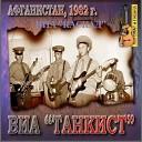 Афганистан 83-85