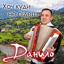 07 - Danylo Сих вська д вчина