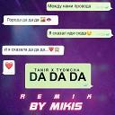 Tanir Tyomcha - Da Da Da Remix by Mikis