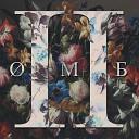 ОМБ II