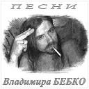 Песни на слова Александра Сизова