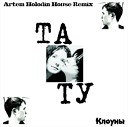 t.A.T.u. Artem Holodin Remixes