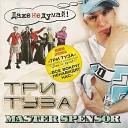 Master Spensor - Наберу Dj Fisun Edit