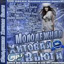Чай Вдвоем - Новогодний поцелуй Alex Dea Radio Mix