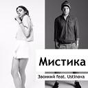 Ustinova - Мистика