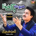 Shaman Ali Mirali - Mere Pak Khuda
