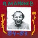 П.Мамонов 84-87 (CD 1)