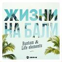 RUSTAM LIFE ELEMENTS - Жизни на Бали
