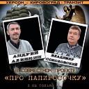 Владимир Соколовский - Прогулка по ночному городу