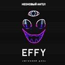 EFFY feat Лютневий День - Забери меня домой