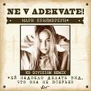 Мари Краймбрери - Не В Адеквате KD Division Remix Радио СВЕЖАК