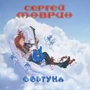 Фортуна (CD 1)