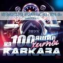 Шамиль Байчоров - Шансон 2015