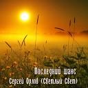 Сергей Орлов Светлый свет - Светлый свет Последний шанс