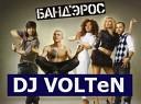 Банд'Эрос - Про Красивую жизнь (DJ VOLTeN 2K14 MASH)