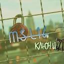 MSL16 - Ключи