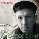 Олег Лифановский - Отпусти