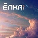 Рингтон Елка - Все зависит От Нас Самих OST