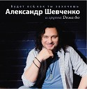 Александр Шевченко - Только о тебе