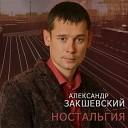 Александр Закшевский - Случайная любовь