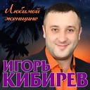 Кибирев Игорь - Не Моя Ты Муз кибирев И Сл геут н 2019