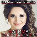 Фатима - ЛАМБАДА DJ Nariman Mix