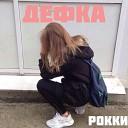 рокки - Дефка