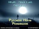 Сенатор - Эй диск жокей Ночное Движение Project Remix