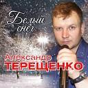Александр Терещенко - Жизнь такая штука