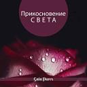 Gaia Pures - Знаки