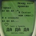 Tanir Tyomcha - Да да да Jarico Remix