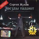 Sergej ZHukov - Devochka ne spit