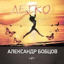 Александр Бобцов - Под дождем