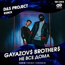 GAYAZOV BROTHER - Не все дома D S Project Radio Edit sweetbeats
