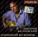 Дмитрий Василевский - Колдунья