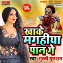 Gulli Gulshan - Bhatar Bhakuaail Rahata