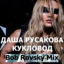 Кукловод(BobRovskyRemix)