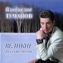 Великие русские песни
