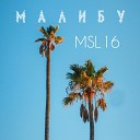 MSL16 - Малибу