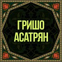 Гришо Асатрян внук Арама Асатряна - хит Армении 2009 г