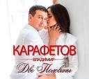 Владимир Карафетов - Две половины