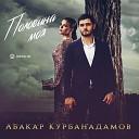 Абакар Курбанадамов - Половина моя