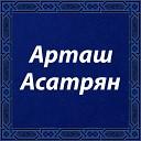 Асатрян - Армянская свадебная