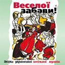 Гурт Три дороги - Оксана