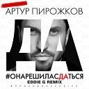 Артур Пирожков - Она Решила Сдаться Eddie G Radio Remix