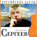 Леонид Сергеев - Когда я стану стариком Авторская песня