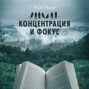 Arun Mayer - Прелесть