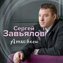 Сергей Завьялов - А ты беги